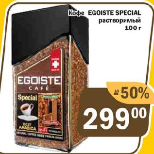 Акция - Кофе EGOISTE SPECIAL