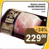 Копейка Акции - Окорок свиной СЛОВО МЯСНИКА охлажденный