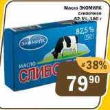 Копейка Акции - Масло ЭКОМИЛК сливочное 82,5%