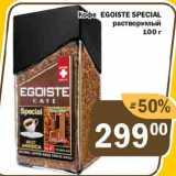 Копейка Акции - Кофе EGOISTE SPECIAL
