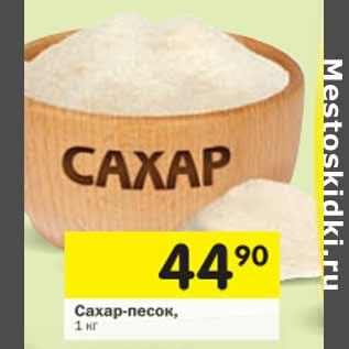 Дешевый Сахар