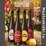 Магазин:Окей,Скидка:Медовуха Cidre Royal вишневая/ клюквенная, 5%, 0,75 л | Сидр Яблочный/ Яблочный с грушей газированный, полусладкий, 5%, 0,75 л
