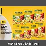 Скидка: Макаронные изделияСпагетти №114/Бабочки№170, Pasteroni,450/400 г