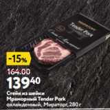 Магазин:Окей,Скидка:Стейк из шейки МраморныйTenderPork охлажденный, Мираторг, 280 г