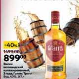 Магазин:Окей,Скидка:Виски шотландский купажированный, 3 года ,Грантс Трипл Вуд,40%, 0,7 л
