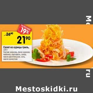 салат с курицей гриль по корейски