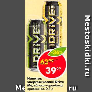 Акция - Напиток Drive Me