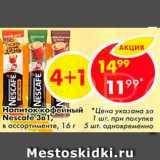 Пятёрочка Акции - Напиток кофейный Nescafe 3в1