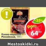 Пятёрочка Акции - Какао-порошок Российский