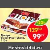 Скидка: Десерт Sweet Chofa