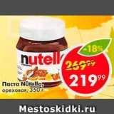 Скидка: Паста Nutella