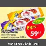 Скидка: Печенье Посиделкино