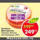 Пятёрочка Акции - Колбаса Докторская