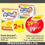 Магазин:Пятёрочка,Скидка:Сок Агуша