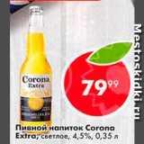 Скидка: Пивной напиток Corona