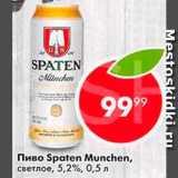 Скидка: Пиво Spaten