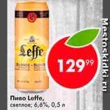 Скидка: Пиво Leffe