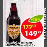 Скидка: Пиво Guinness