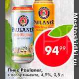 Скидка: Пиво Paulaner