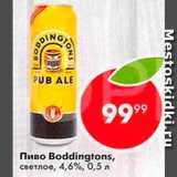 Скидка: Пиво Boddingtons