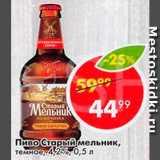 Скидка: Пиво Старый мельник