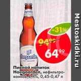 Скидка: Пивной напиток Hoegaarden