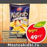 Чипсы Naturals, Вес: 100 г