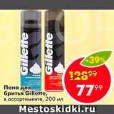 Скидка: Пена для бритья Gillette