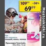 Скидка: Прокладки Tena Lady