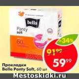 Магазин:Пятёрочка,Скидка:Прокладки Bella