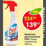 Скидка: Средство для унитаза Cillit