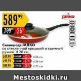 Карусель Акции - Сковорода ЈARKO
