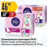 Магазин:Карусель,Скидка:Гигиенические прокладки OLA!