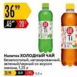 Магазин:Карусель,Скидка:Напиток ХОЛОДНЫЙ ЧАЙ