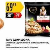Магазин:Карусель,Скидка:Тесто ЕДИМ ДОМA
