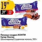 Магазин:Карусель,Скидка:Печенье-сэндвич КОНТИ Супер-Контик