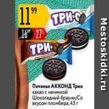 Магазин:Карусель,Скидка:Печенье АККОНД
