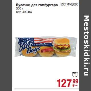Булочки для гамбургера своими руками