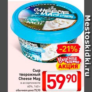 Акция - Сыр творожный Cheese Mag 60%