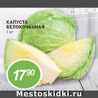 Акция - Капуста Белокочанная