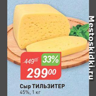 Акция - Сыр Тильзитер
