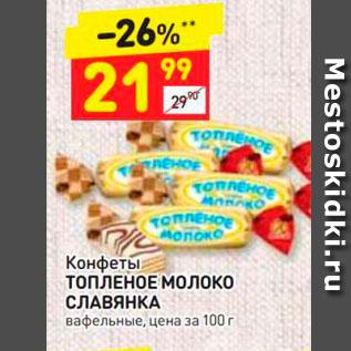 Акция - Конфеты ТОПЛЕНОЕ МОЛОКО СЛАВЯНКА вафельные, цена за 100 г