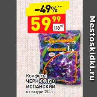 Акция - Конфеты ЧЕРНОСЛИВ ИСПАНСКИЙ в глазури, 200 г