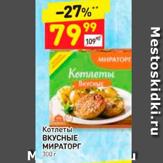 Акция - Котлеты ВКУСНЫЕ МИРАТОРГ 300 г