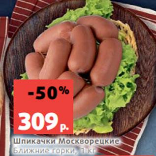 Акция - Шпикачки Москворецкие Ближние горки, 1 кг