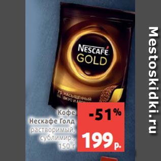 Акция - Кофе Нескафе Голд растворимый, сублимир., 150 г