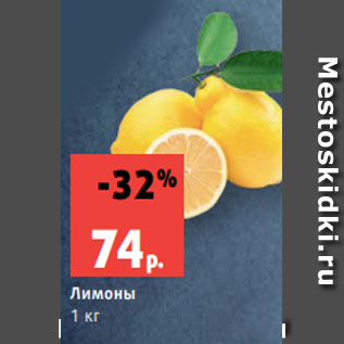Акция - Лимоны 1 кг