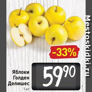 Акция - Яблоки Голден Делишес
