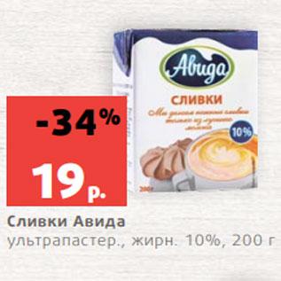 Акция - Сливки Авида ультрапастер., жирн. 10%, 200 г