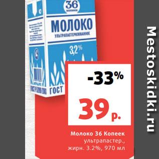 Акция - Молоко 36 Копеек ультрапастер., жирн. 3.2%, 970 мл